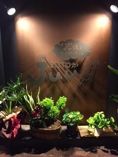 JUU店舗画像.JPG